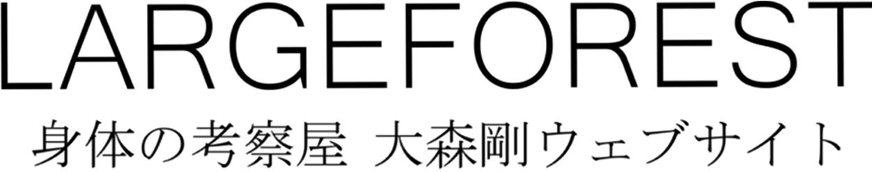 ラージフォレスト/身体の考察屋/コンディショニングトレーニング/ティップネス東新宿・ティップネス木場