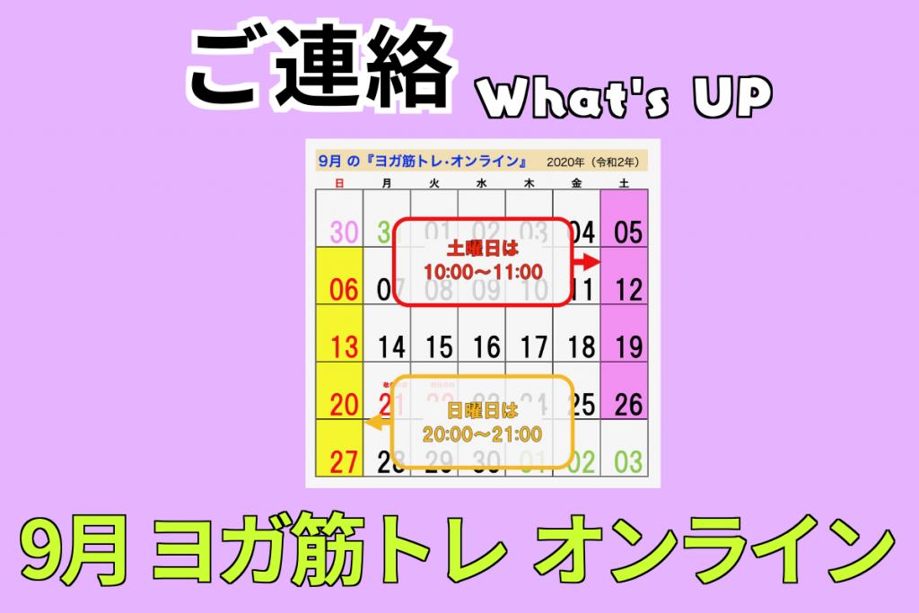 9月のオンラインレッスン『ヨガ筋トレ』スケジュール更新のお知らせ